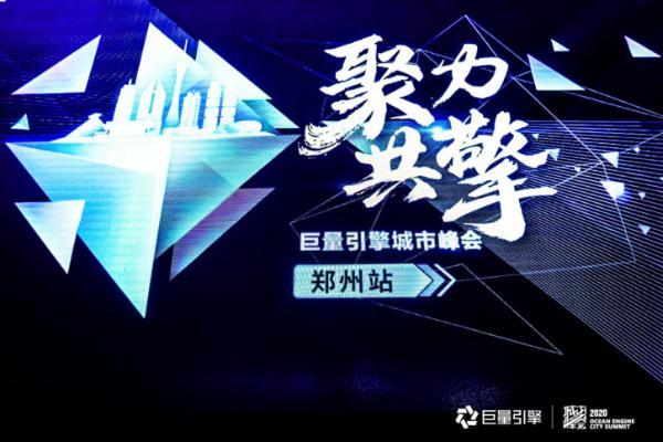 2020巨量引擎城市峰会走进郑州,把脉城市品牌发展新机遇