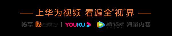 """华为视频四周年狂欢来了,海量福利、精彩视听带你""""FUN肆前行"""""""