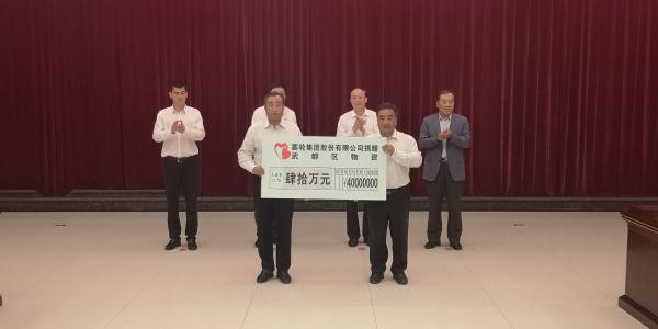 赛轮集团向甘肃陇南地区捐赠40万元扶贫物资