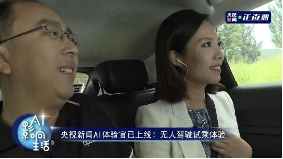 央视新闻女主播宝晓峰与百度李震宇首次直播体验Apollo全无人驾驶