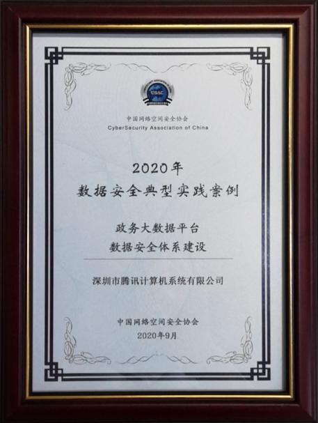 中国网络空间安全协会推荐腾讯政务大数据平台数据安全体系建设