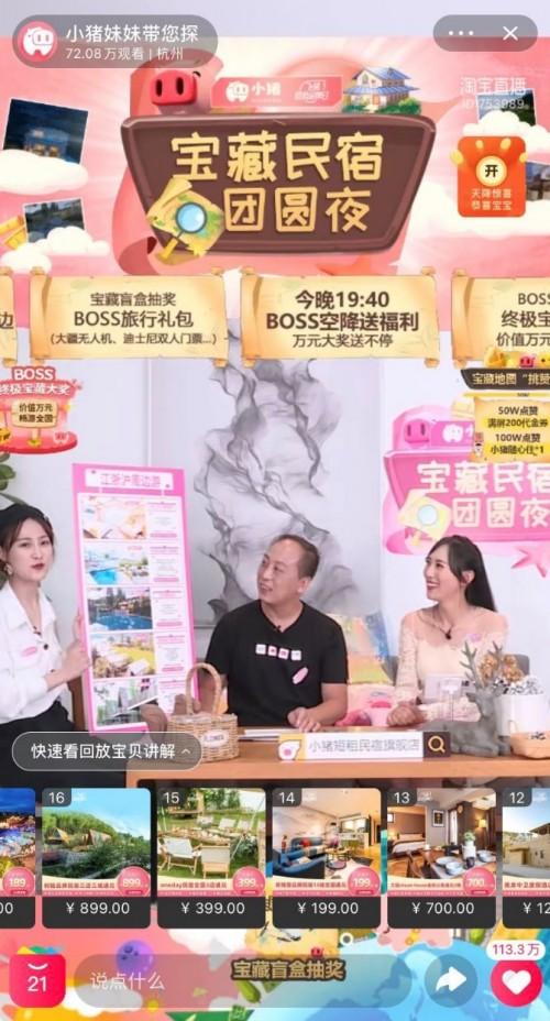 小猪飞猪携手超级品牌直播日,浙江官方评定民宿直播首秀受热捧