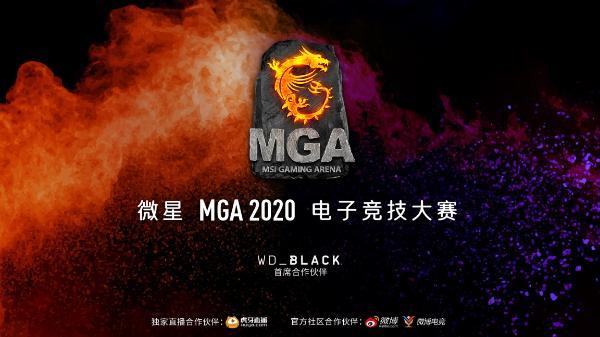 微星MGA淘汰赛本周开战,八强战队巡礼