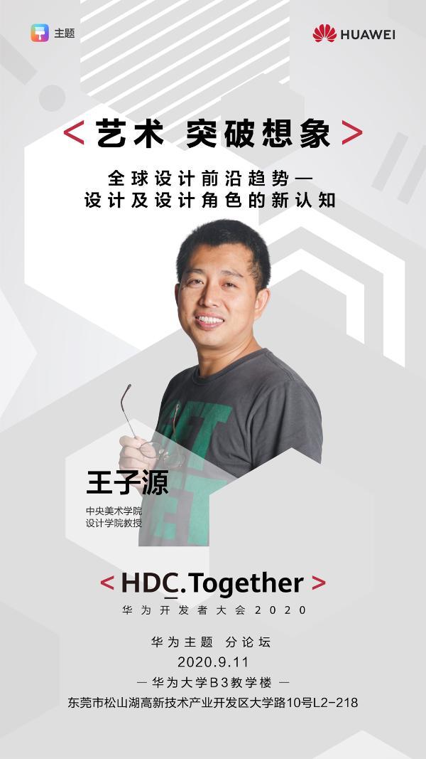 HDC 2020华为主题分论坛即将启幕,带来突破想象的艺术之旅