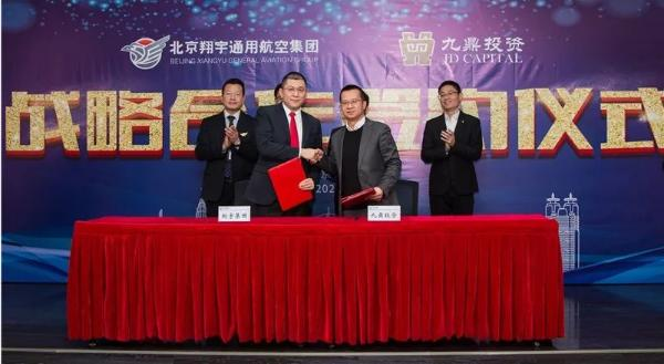 北京翔宇集团与九鼎投资公司签订战略合作协议