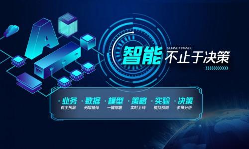 """  苏宁金融携智能风控产品""""透镜""""亮相2020线上智博会"""