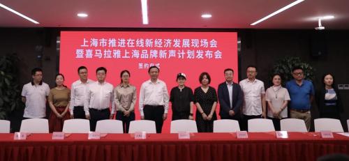 """在线新经济助力上海品牌和老字号企业乘风破浪   喜马拉雅发布""""上海品牌新声计划"""""""