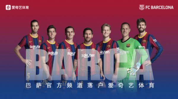 爱奇艺体育与巴塞罗那足球俱乐部达成合作巴萨官方频道落户爱奇艺体育