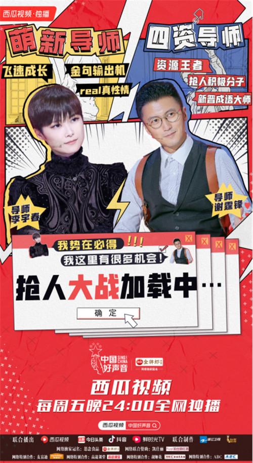 《中国好声音》第四期精彩开播西瓜视频输送新鲜看点