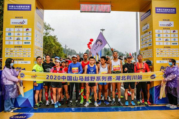 官方发布丨2020中国山马越野系列赛-湖北利川站圆满举行