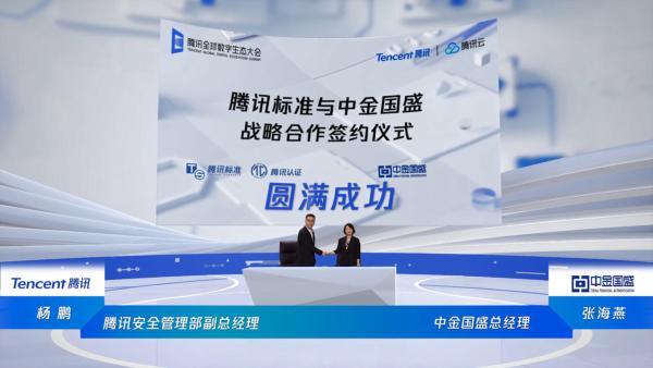 腾讯携手中金国盛,助力金融科技标准认证及产业升级