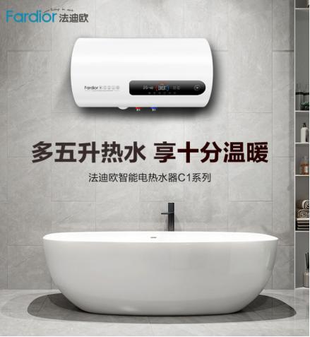 必看优惠榜单!法迪欧新品电热水器预存到手价低至1099元