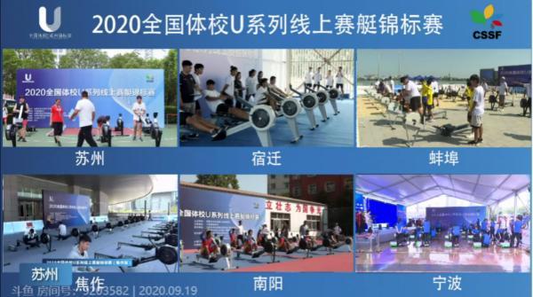 2020全国体校U系列线上锦标赛启动