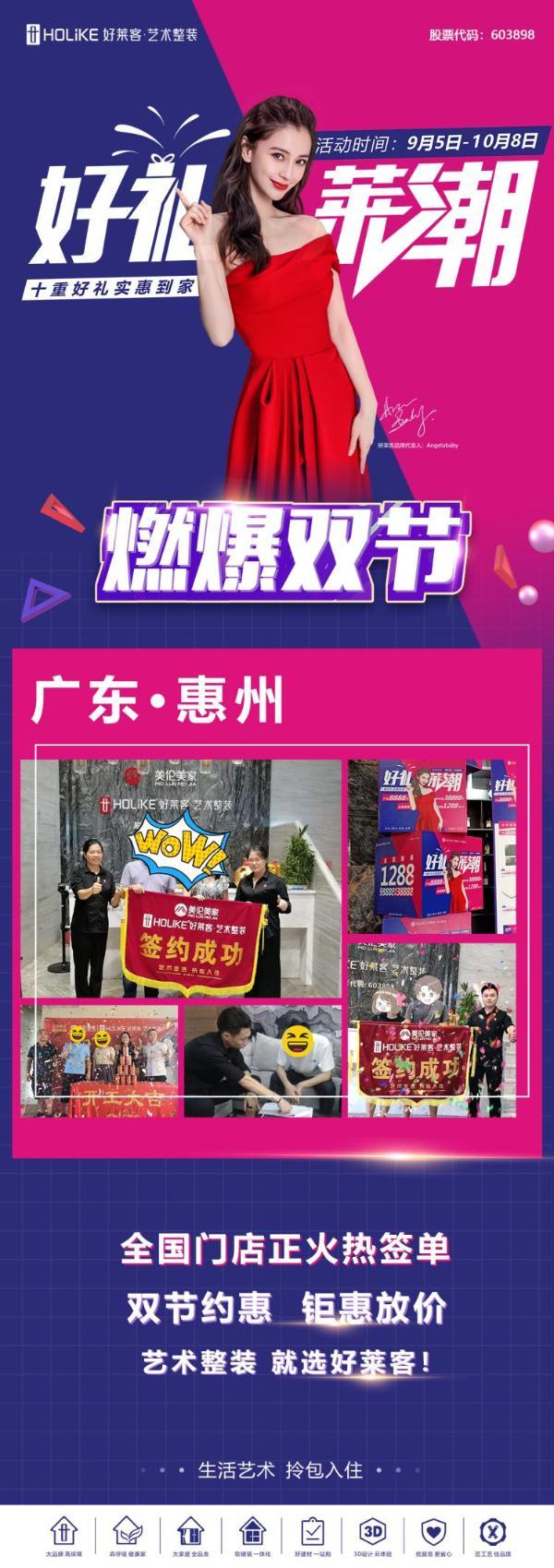 好莱客艺术整装中秋、国庆狂送礼,惠州现场掀起签单热潮!