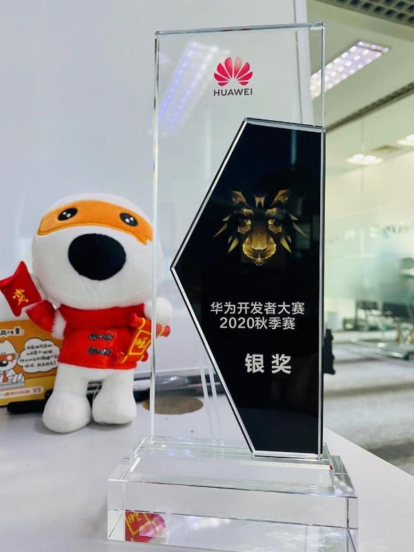 2020华为开发者大赛落幕,搜狗输入法斩获混合云组银奖