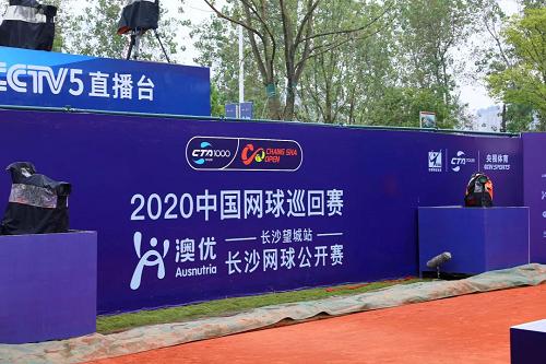 众星云集!2020中国网球巡回赛暨澳优长沙网球公开赛盛大开幕