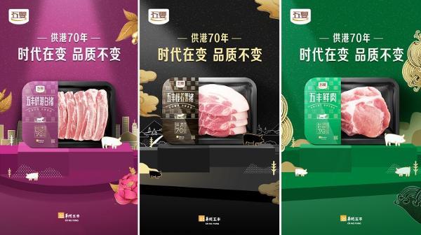 华润五丰供港70年 高品质坚守舌尖上的安全