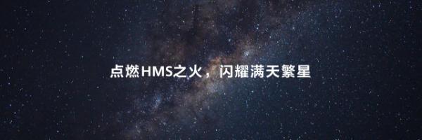 华为张平安:HMS生态新沃土 使能全球开发者共创数字未来