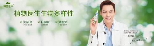 国货品牌植物医生力主科研 硬核实力获得第十七届中国科学家论坛认证