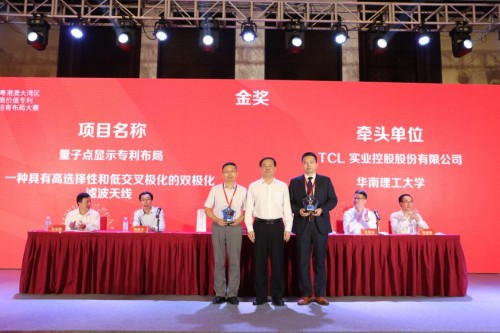 "TCL创新布局量子点显示技术 荣膺""湾高赛""金奖"