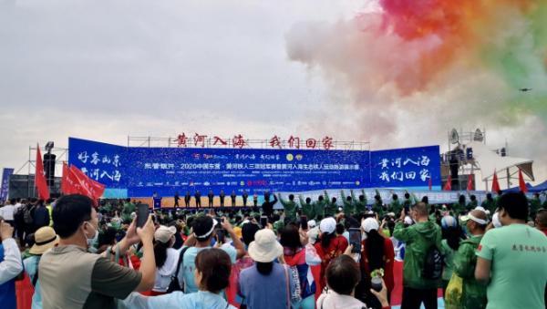 东营银行·2020中国东营·黄河铁人三项冠军赛暨黄河入海生态铁人运动旅游展示赛激情开赛