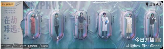 爱奇艺迷雾剧场轻科幻悬疑短剧集《在劫难逃》9月2日上线 VIP会员抢先看6集