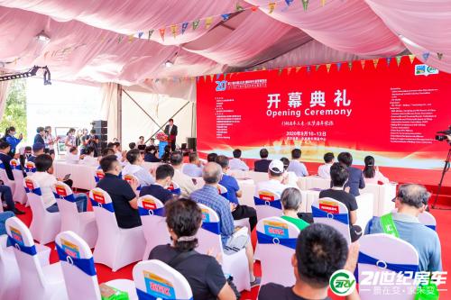 9月10-13日 第20届中国(北京)国际房车露营展览会盛大开幕