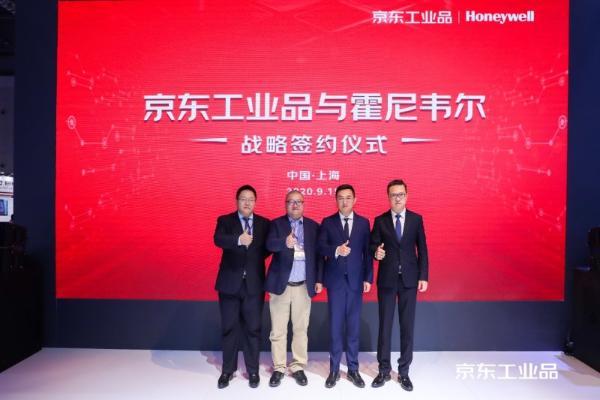 霍尼韦尔开放原厂服务资源 携手京东工业品启动1+N服务模式