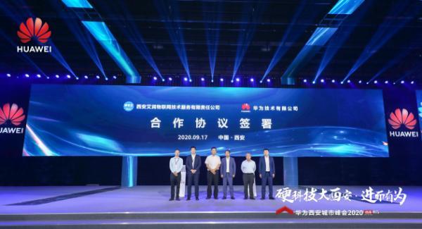 华为公司与艾润停车王签署深化合作协议,共同赋能智慧停车行业!