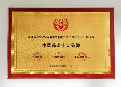 """共享之家荣膺2020""""中国养老十大品牌""""——引领中国3H颐养生活新方式"""