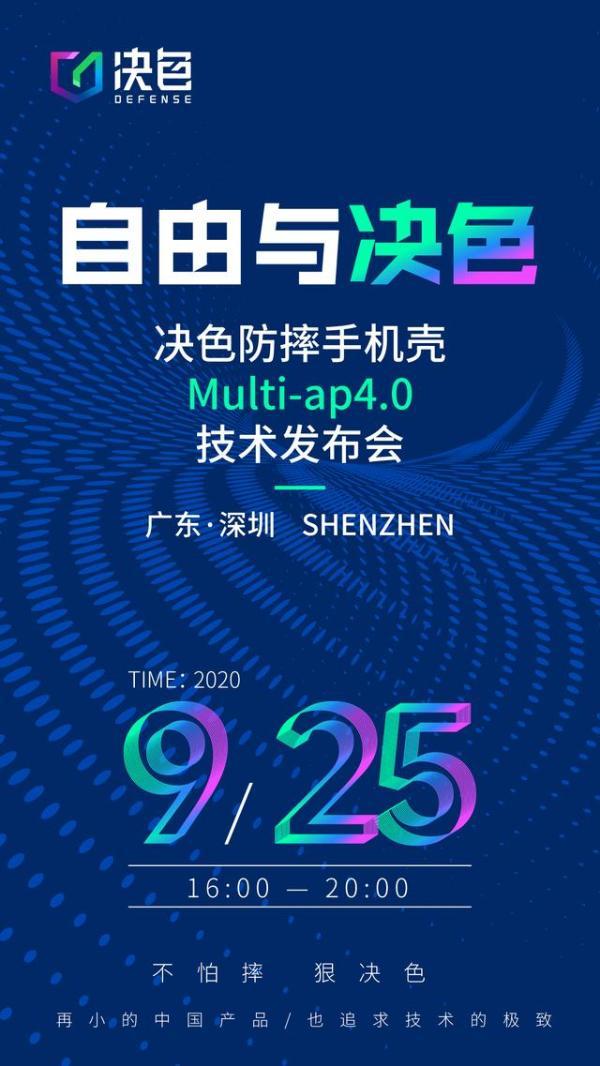 官宣:决色防摔手机壳Multi-ap4.0技术发布会发布会将于9月25日举办