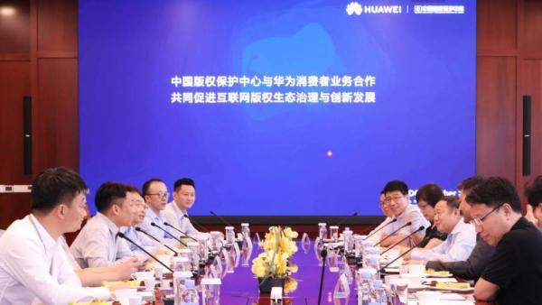 中国版权保护中心与华为开启合作 共同促进互联网版权生态治理与创新发展