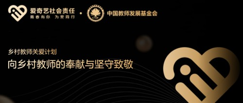 """爱奇艺社会责任联合中国教师发展基金会开展""""乡村教师关爱计划"""""""
