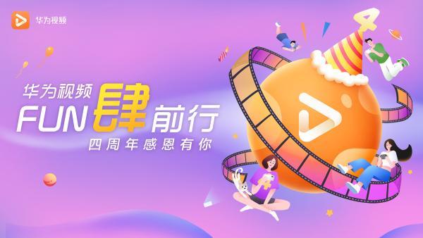 华为视频快闪店天津站华丽收官 四周年线上狂欢精彩继续
