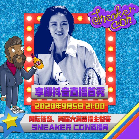 李娜抖音首秀 9月5日晚做客Sneaker Con抖音直播间