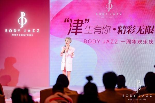 """""""津""""生有你,精彩无限——贺BODY JAZZ 天津恒隆店一周年庆"""
