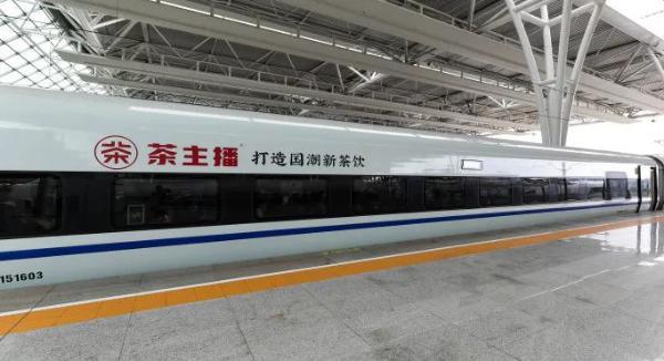 """国潮新茶饮来了!""""茶主播""""高铁冠名列车成功首发"""