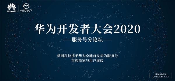 2020华为开发者大会前瞻,华为服务号全球首发引关注