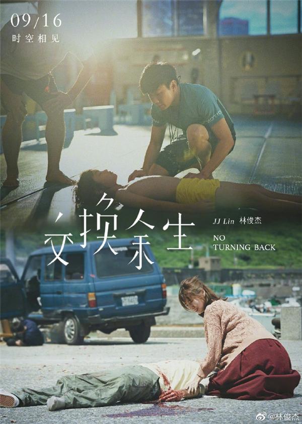 林俊杰全新单曲《交换余生》上线酷狗 放弃一切只为找回所爱的人