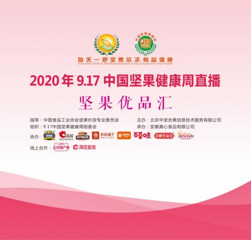 2020年9.17中国坚果健康周开幕式在合肥隆重举行