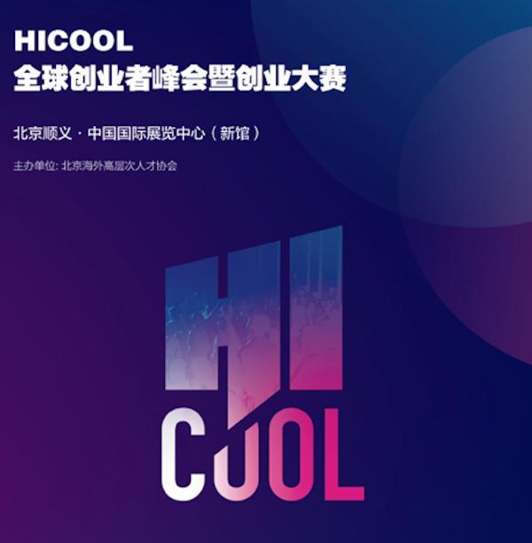 万门大学童哲参与HICOOL全球创业大赛,斩获优胜奖,完美收官!