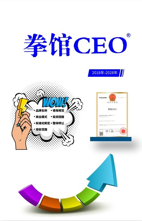 """武道产业全面升级,""""功夫IP授权展""""开创产业新机遇"""