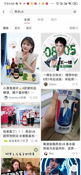 国货之光燕京啤酒,凭什么俘获年轻人的心?品牌到底如何年轻化?燕京啤酒给出了绝佳示范