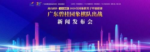 | 万众期待,王者归来!广东碧桂园象棋队三冠阵容重聚剑指九冠!