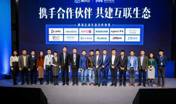 newline亮相2020腾讯全球数字生态大会,成为首家通过腾讯会议专业认证的交互屏厂商