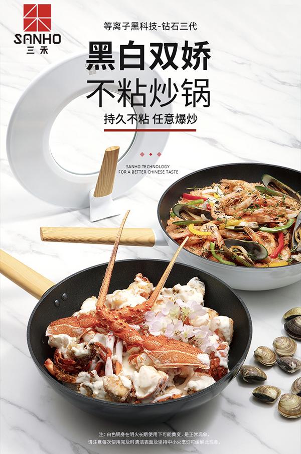 杨超越王俊凯齐聚《中餐厅4》,用三禾锅具烹饪精致美食