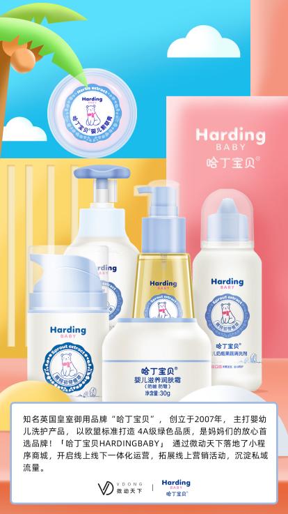 哈丁宝贝联合微动天下,重塑母婴新零售市场竞争格局