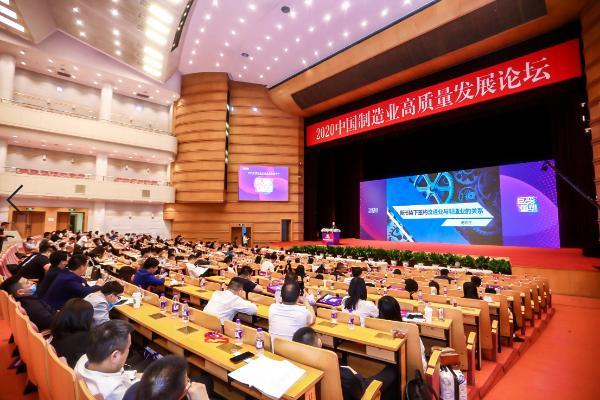 """""""巨变·重塑""""——2020中国制造业高质量发展论坛9月20日在北京会议中心圆满落幕!"""