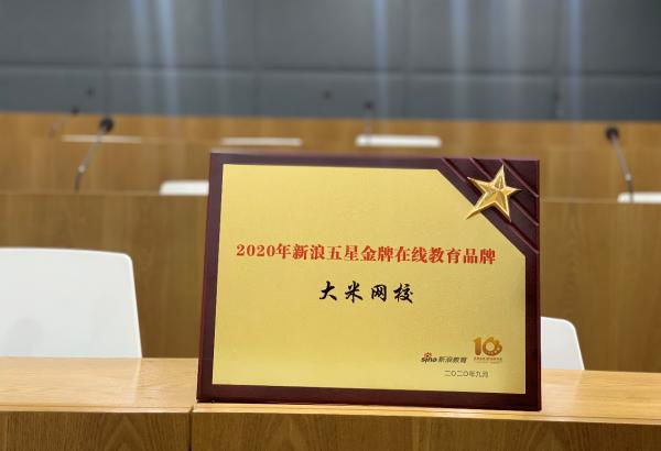 VIPKID大米网校荣膺2020年新浪五星金牌在线教育品牌 3位名师获五星金牌教师称号