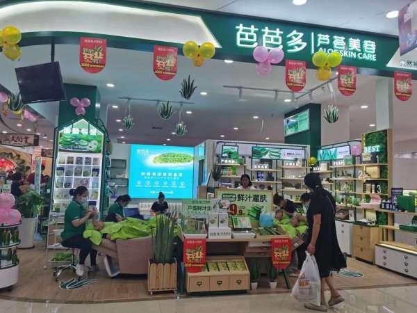 芦荟全产业链+精细化运营 赋能芭芭多百城万店